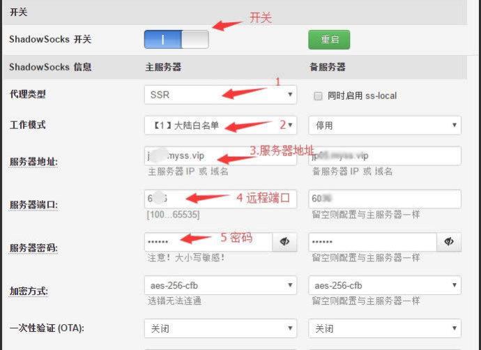 裴讯K2老毛子Padavan固件配置SSR简单教程