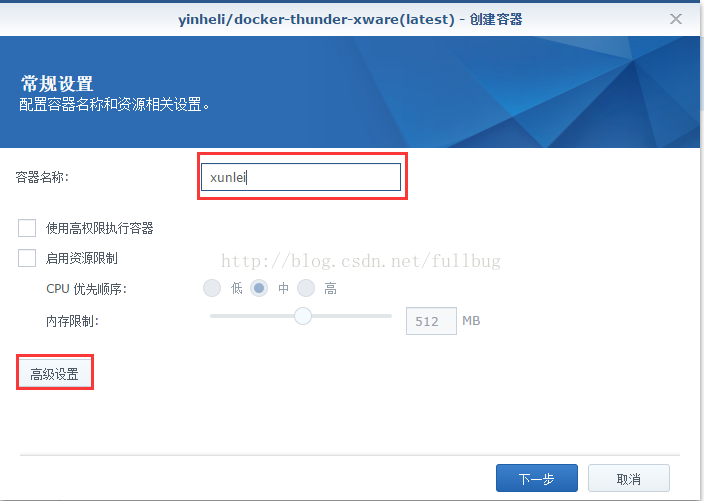 群晖利用Docker安装远程迅雷下载教程 NAS 第6张