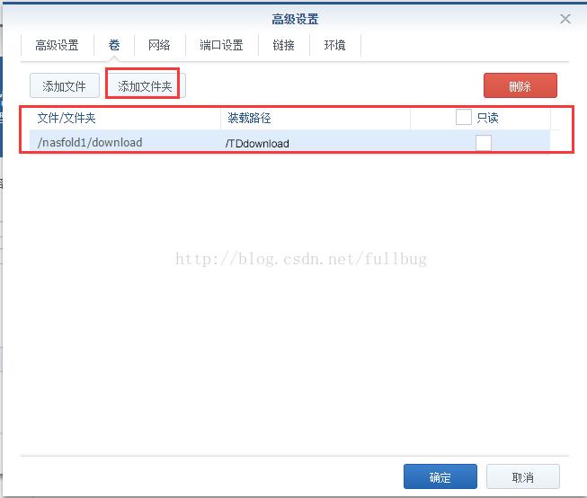 群晖利用Docker安装远程迅雷下载教程 NAS 第8张