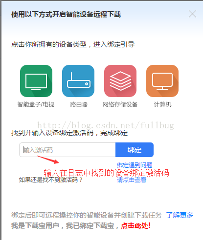 群晖利用Docker安装远程迅雷下载教程 NAS 第12张