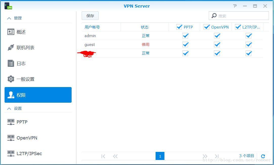 实验测试群晖DSM的PPTP和OpenVPN两种VPN接入 NAS 第2张