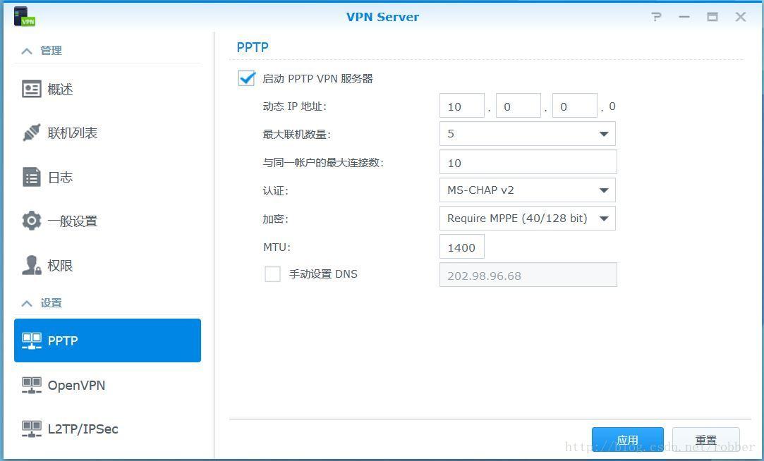 实验测试群晖DSM的PPTP和OpenVPN两种VPN接入 NAS 第3张