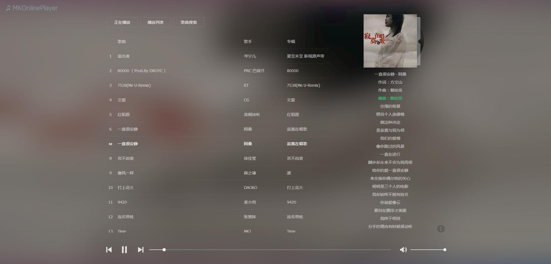 MKOnlineMusicPlayer:一款开源的基于Meting的在线音乐播放器 网站 第1张