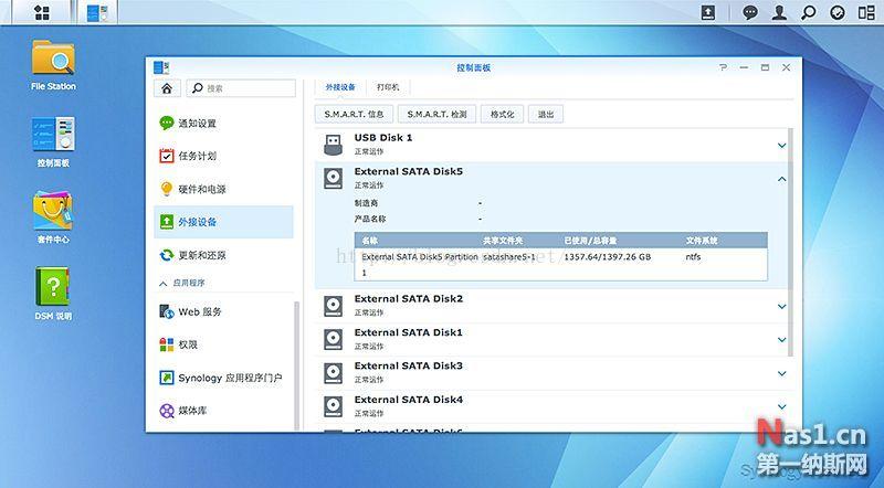 群晖系统挂载NTFS硬盘 NAS 第24张