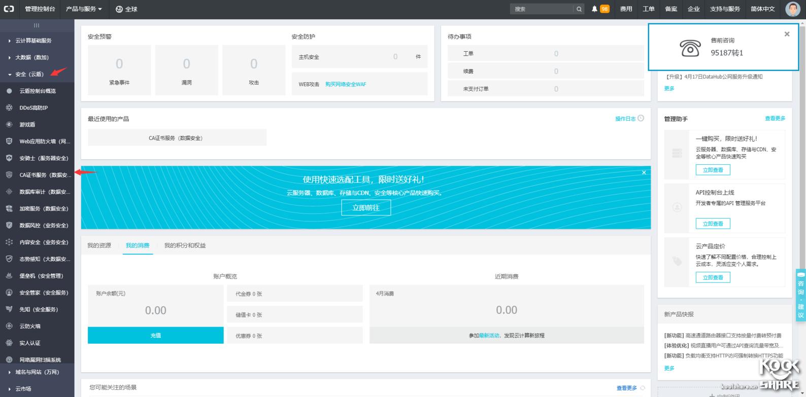 ESXI-6.5安装阿里云免费CA证书 其他 第4张