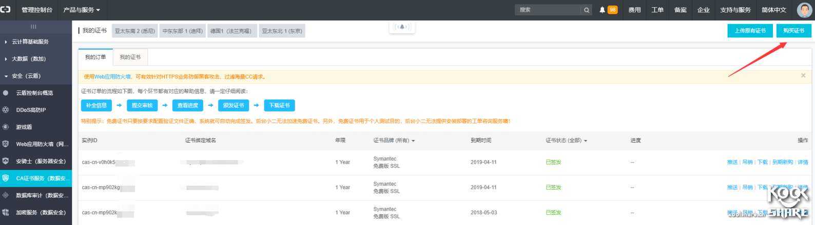 ESXI-6.5安装阿里云免费CA证书 其他 第5张