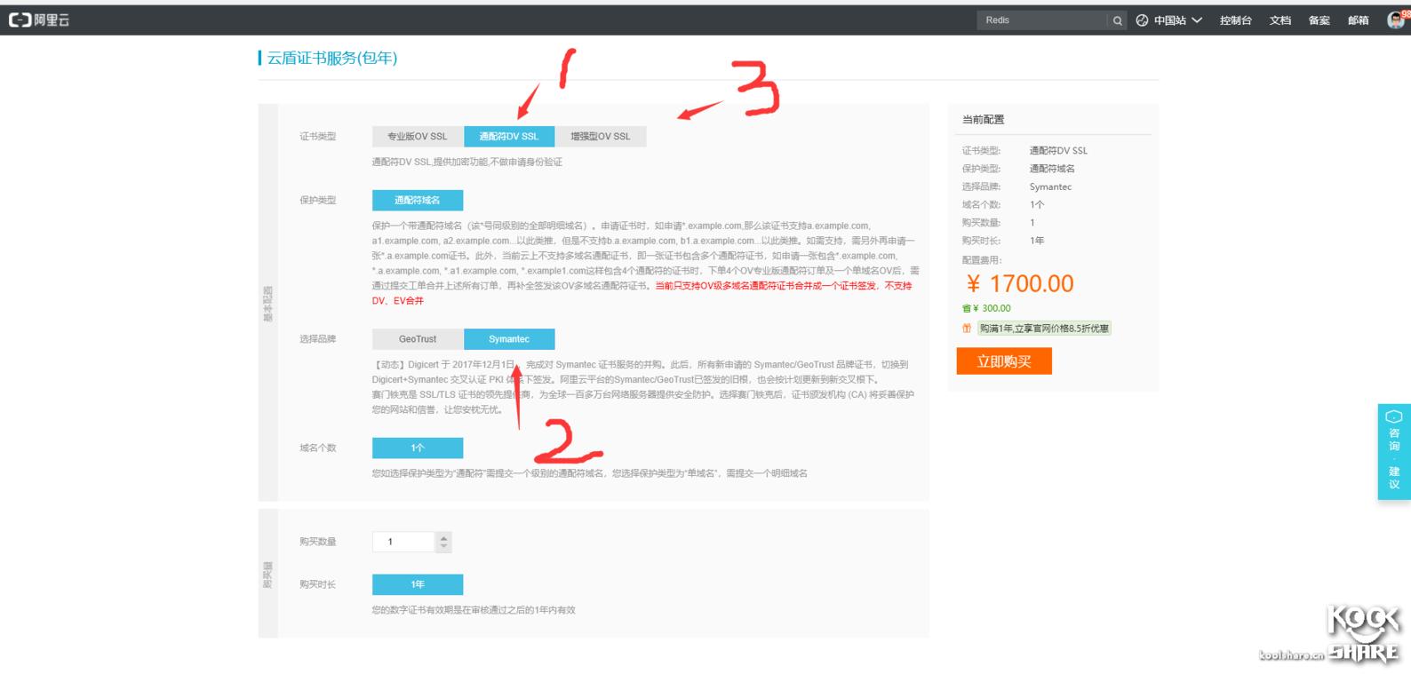 ESXI-6.5安装阿里云免费CA证书 其他 第6张