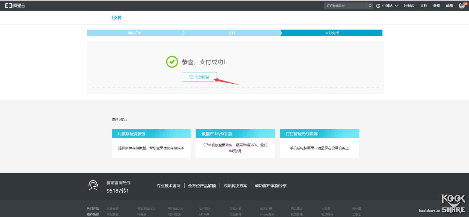 ESXI-6.5安装阿里云免费CA证书 其他 第8张