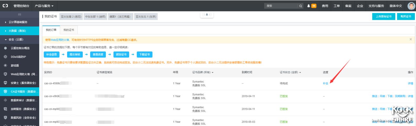 ESXI-6.5安装阿里云免费CA证书 其他 第9张