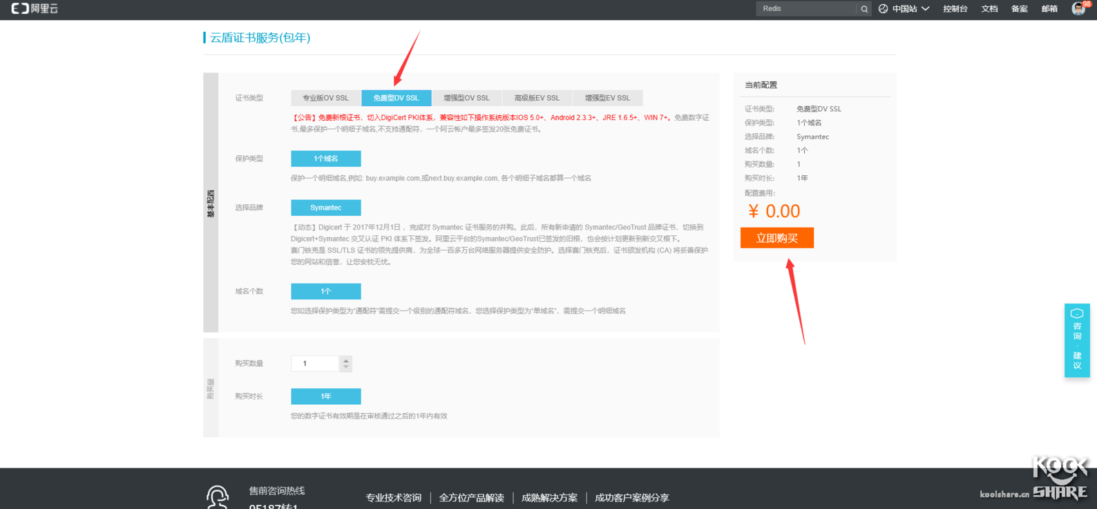 ESXI-6.5安装阿里云免费CA证书 其他 第7张