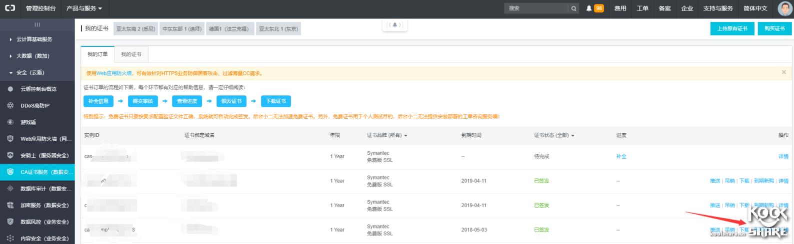ESXI-6.5安装阿里云免费CA证书 其他 第12张