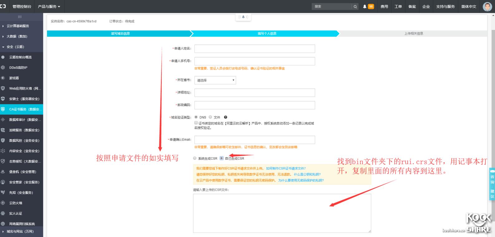 ESXI-6.5安装阿里云免费CA证书 其他 第11张