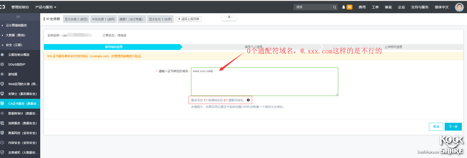 ESXI-6.5安装阿里云免费CA证书 其他 第10张