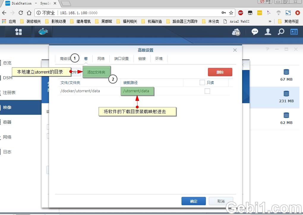 群晖上利用docker安装Utorrent NAS 第3张