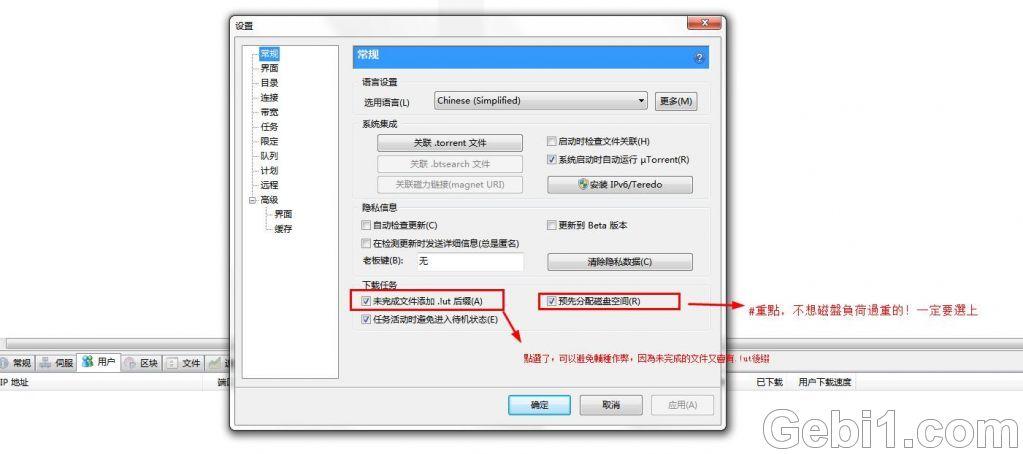 群晖上利用docker安装Utorrent NAS 第6张