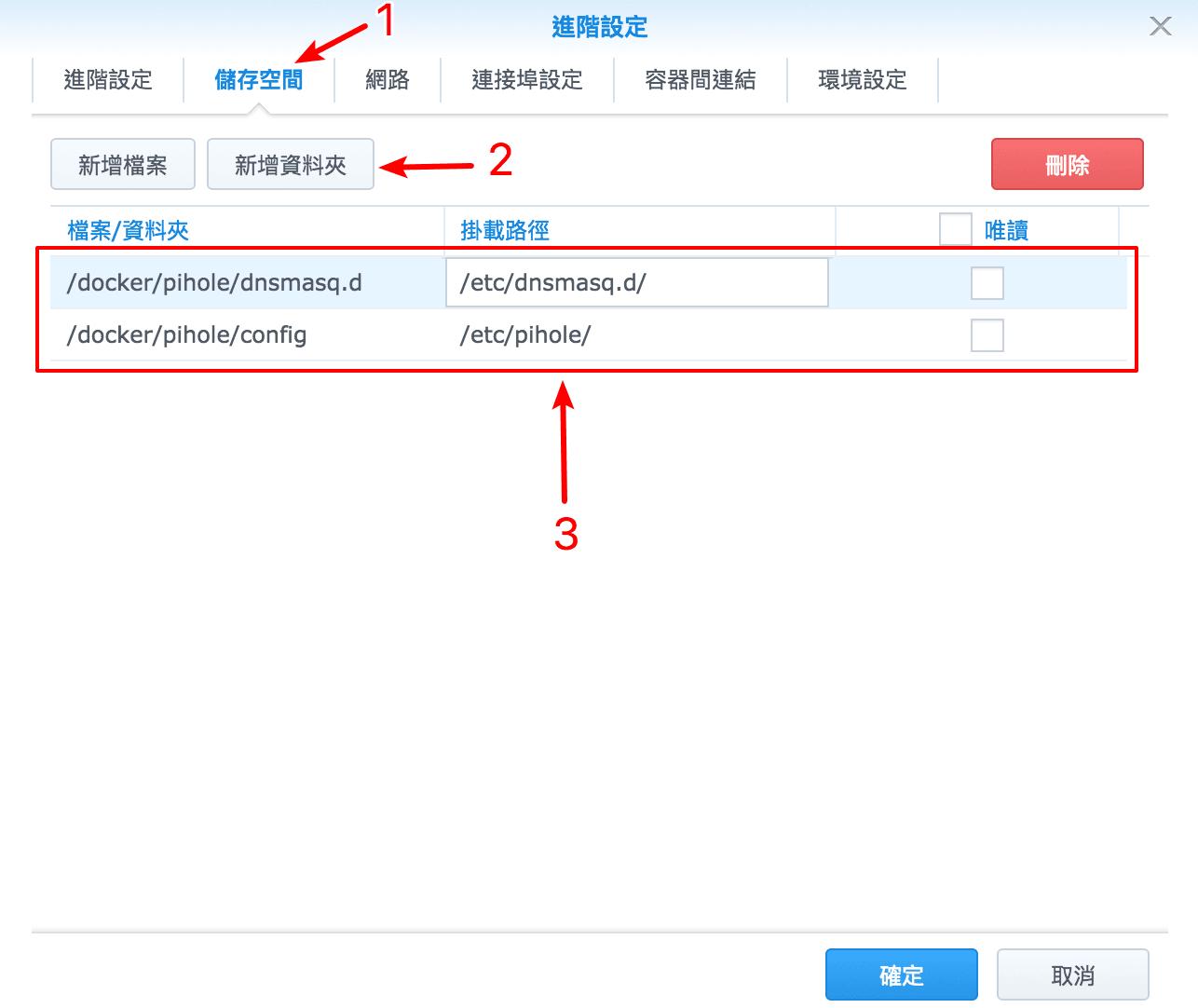 在DSM里面的Docker安装Pi-hole把广告从源头彻底弄没了 NAS 第7张