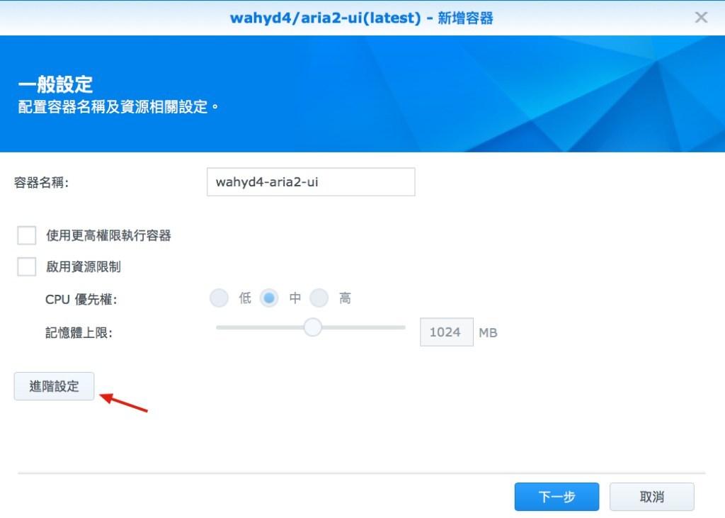 "在群晖安装整套下载管理工具""Aria2 + AriaNg + File Manager"" NAS 第2张"