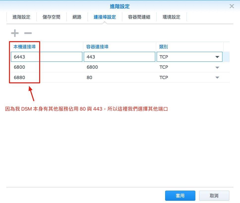 "在群晖安装整套下载管理工具""Aria2 + AriaNg + File Manager"" NAS 第5张"