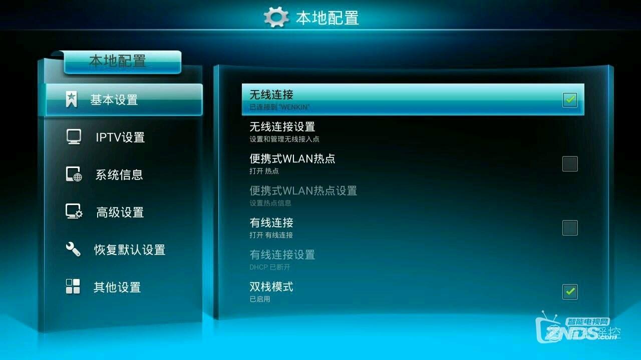 丢掉你的电信IPTV机顶盒,在家的任何角落看IPTV直播 其他 第13张
