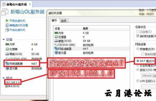 [一键架设] 【新蜀山】虚拟机一键端架设修改GM教程 其他 第4张
