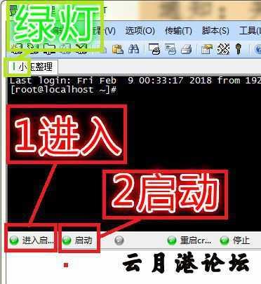 [一键架设] 【新蜀山】虚拟机一键端架设修改GM教程 其他 第6张