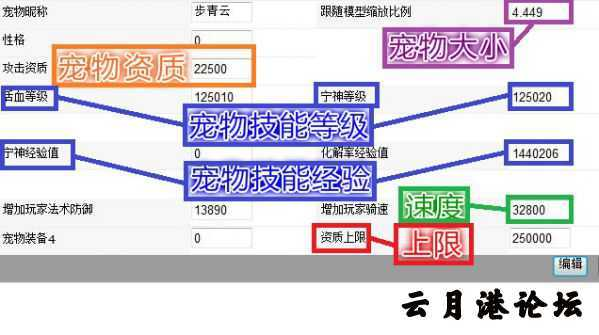 [一键架设] 【新蜀山】虚拟机一键端架设修改GM教程 其他 第16张