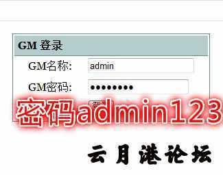[一键架设] 【新蜀山】虚拟机一键端架设修改GM教程 其他 第13张