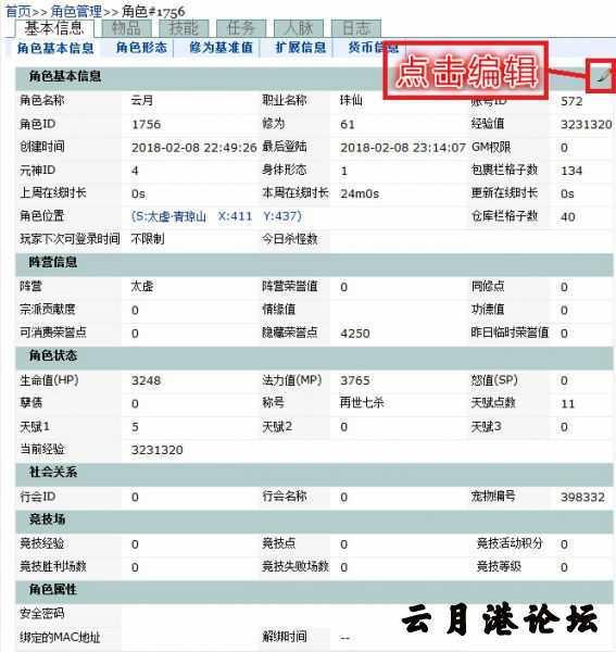 [一键架设] 【新蜀山】虚拟机一键端架设修改GM教程 其他 第14张