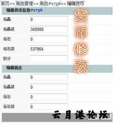 [一键架设] 【新蜀山】虚拟机一键端架设修改GM教程 其他 第15张