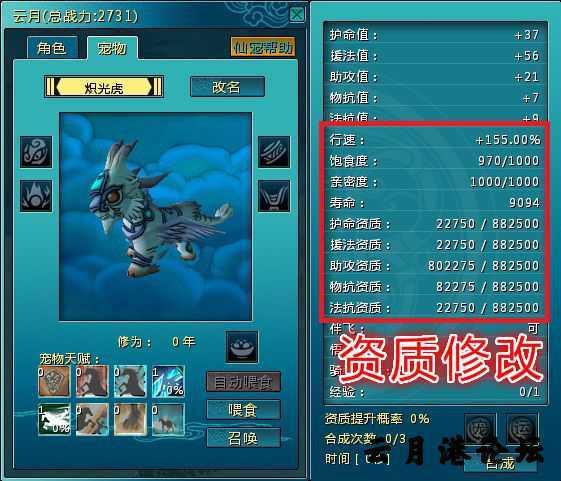 [一键架设] 【新蜀山】虚拟机一键端架设修改GM教程 其他 第17张