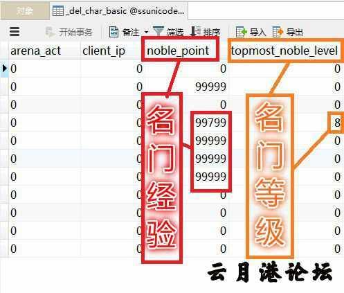 [一键架设] 【新蜀山】虚拟机一键端架设修改GM教程 其他 第31张