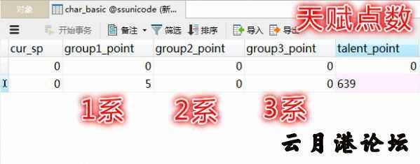 [一键架设] 【新蜀山】虚拟机一键端架设修改GM教程 其他 第34张