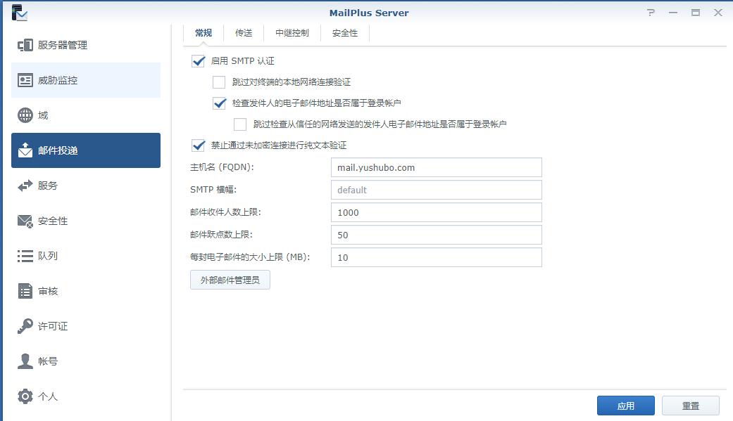 利用群晖MailPlus Server 建立属于自己的邮件服务器 NAS 第3张