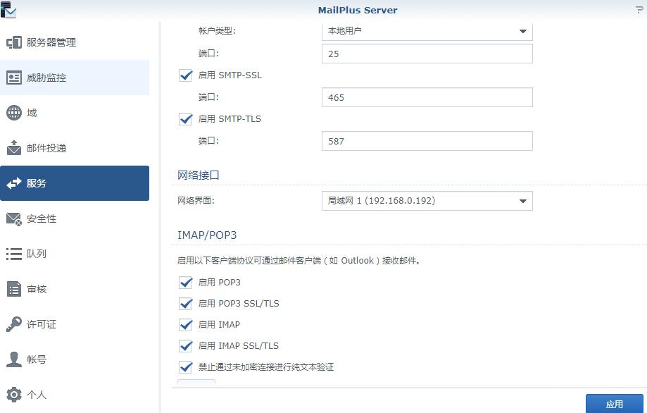 利用群晖MailPlus Server 建立属于自己的邮件服务器 NAS 第4张