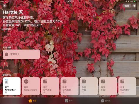 树莓派 + HomeKit 搭建智能家居服务中心【基础篇】
