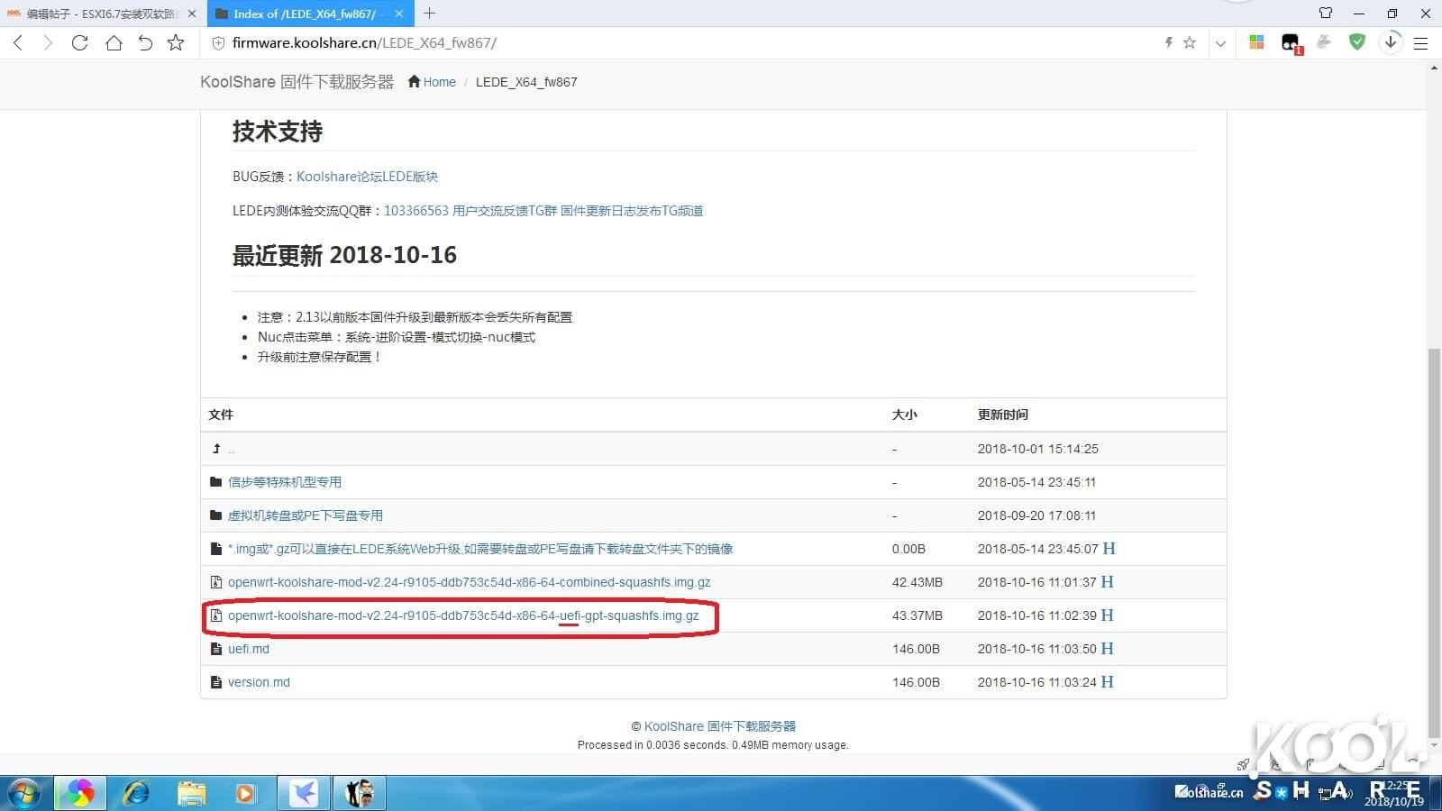 ESXI6.7安装双软路由iKuai+LEDE共存以及网卡直通