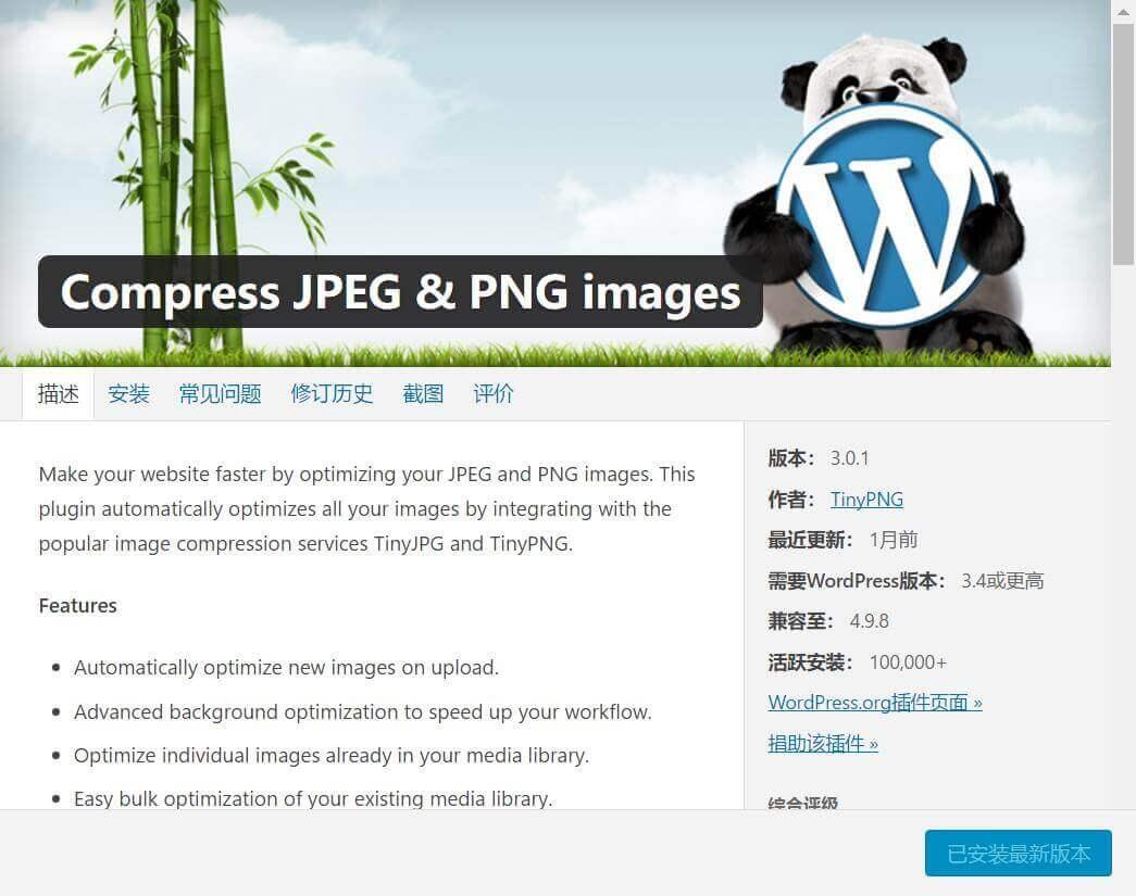 如何优化图片大小提升网站加载速度?-叶赫先生