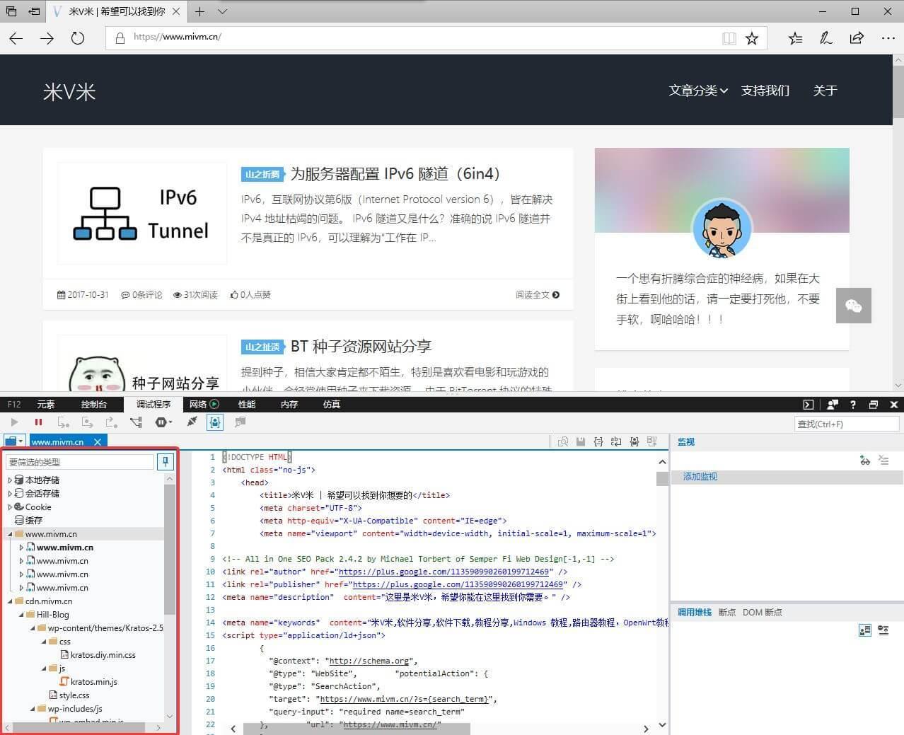 浏览器开发者工具