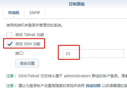 SSH在线修改黑群晖DS3617 DS918+的SN/MAC 群晖NAS 第1张