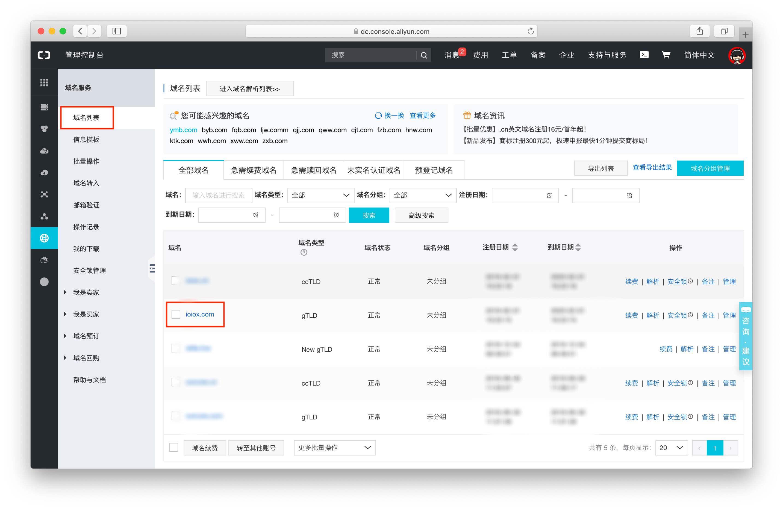 群晖给DNSPod(腾讯云国内)域名设置DDNS动态解析教程