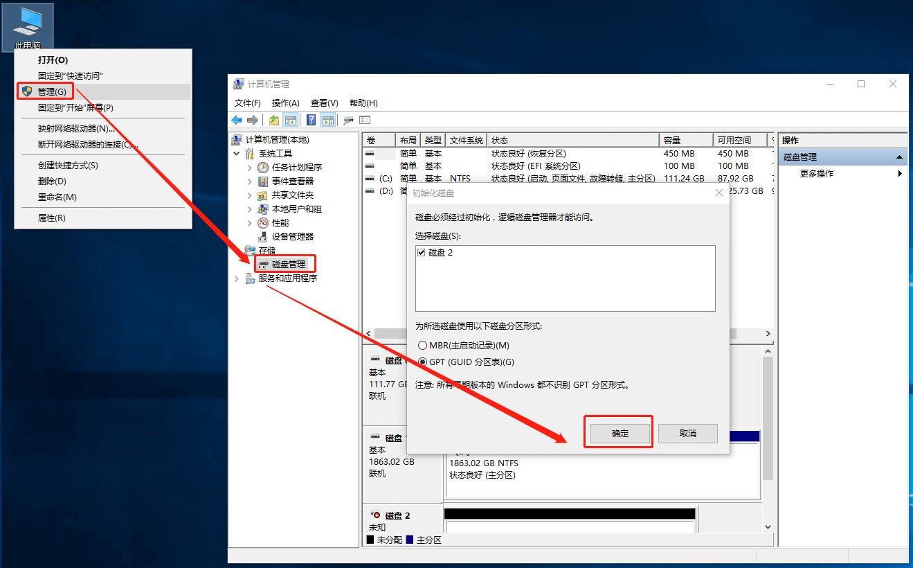电脑硬盘不够用?群晖iSCSI帮你搞定!