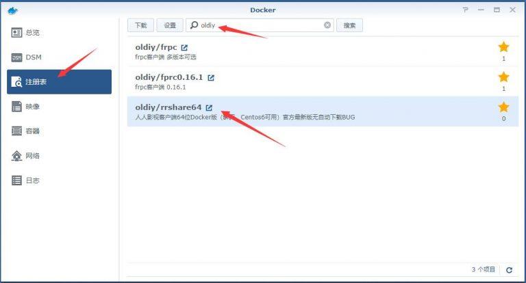 """群晖通过Docker安装""""人人影视""""客户端教程"""