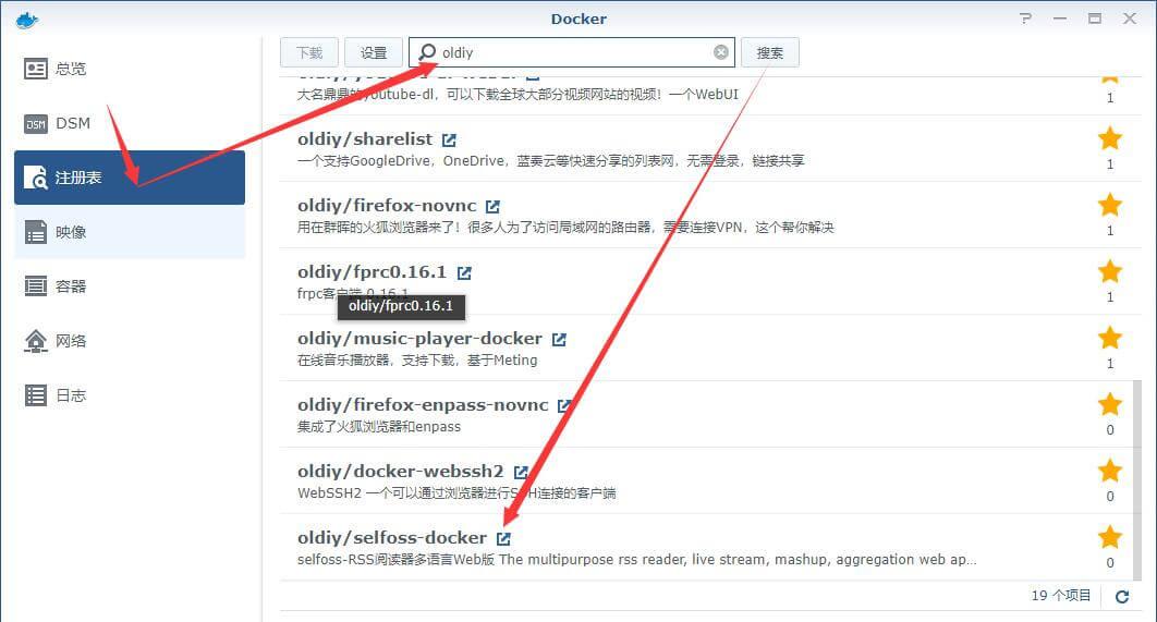 在群晖Docker安装一个多语言web版的RSS阅读器:Selfoss