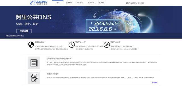 几个常用的公共DNS服务器及测速对比,你选哪个?