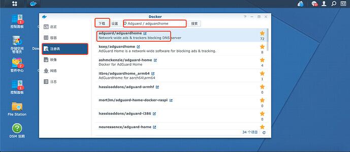 利用群晖docker安装AdGuard Home搭建一个带广告过滤的私有DNS服务器