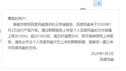 关于群晖使用Cloud Sync套件同步到百度网盘时提示配额错误的问题