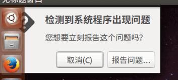 "ubuntu 总是出现""检测到系统程序出现问题""弹窗的解决办法"