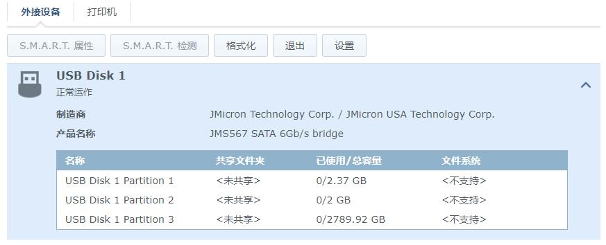 通过USB移动硬盘盒挂载群晖格式硬盘的方法