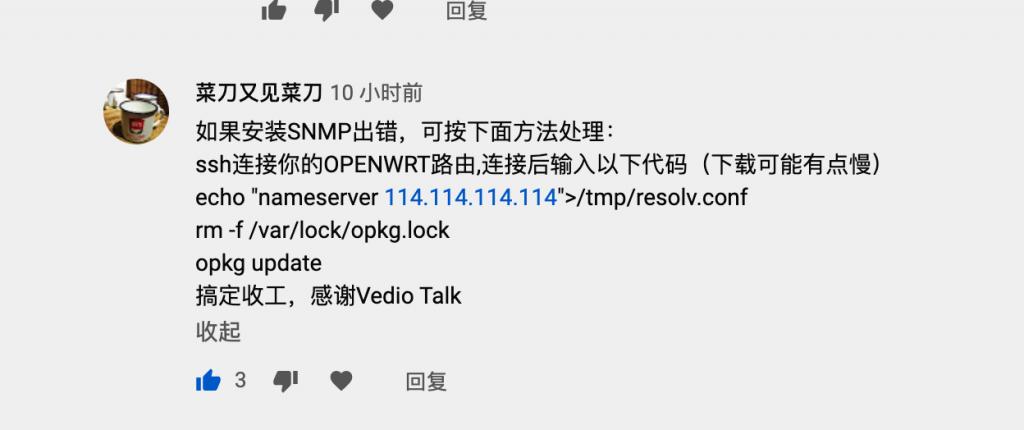 软路由 | 爱快+LEDE双软路由下,爱快监控上的MAC地址重复修正 – Vedio Talk - VLOG、科技、生活、乐分享