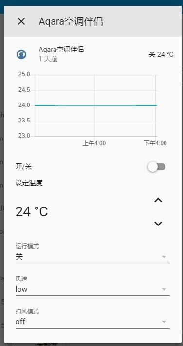 将绿米Aqara 空调伴侣(升级版)网关添加到Home Assistant